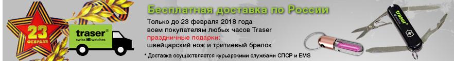 Бесплатная доставка по России при покупке любых часов